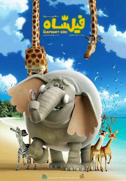 فیل شاه